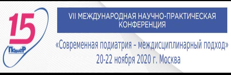 VII МЕЖДУНАРОДНАЯ НАУЧНО-ПРАКТИЧЕСКАЯ КОНФЕРЕНЦИЯ. Современная подиатрия — междисциплинарный подход.  20 — 22 ноября 2020 г. г.Москва